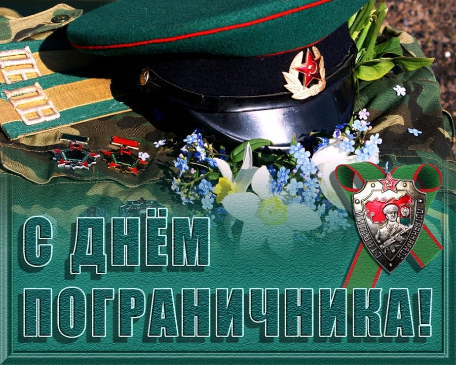 Слава и честь пограничным войскам!